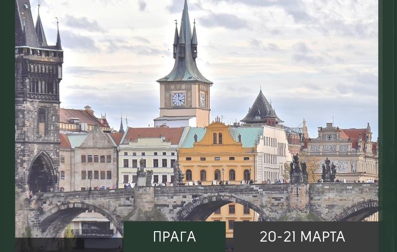 20-21, Прага - первичное обучение работе с космецевтикой DMK